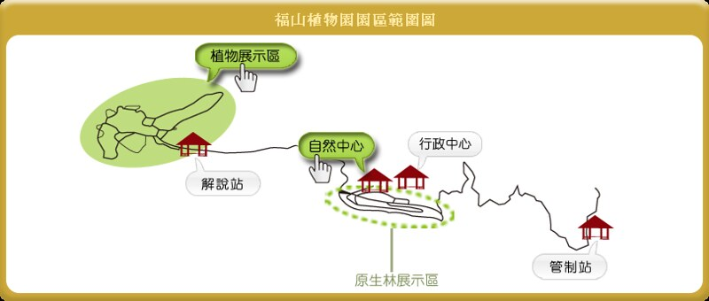 福山植物園map