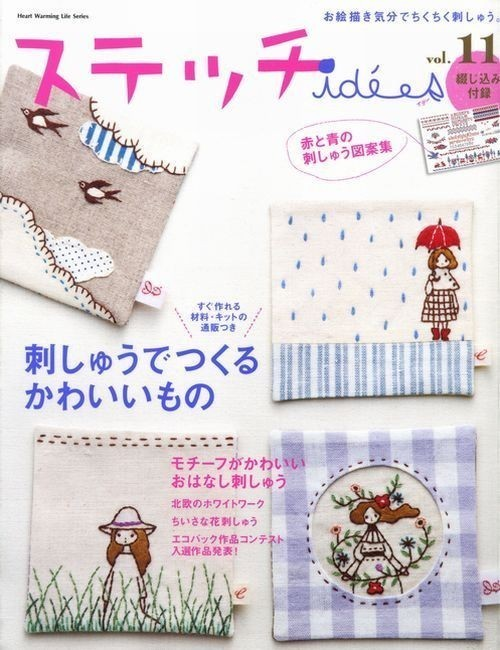 A Few of my Favorite Japanese Embroidery Books