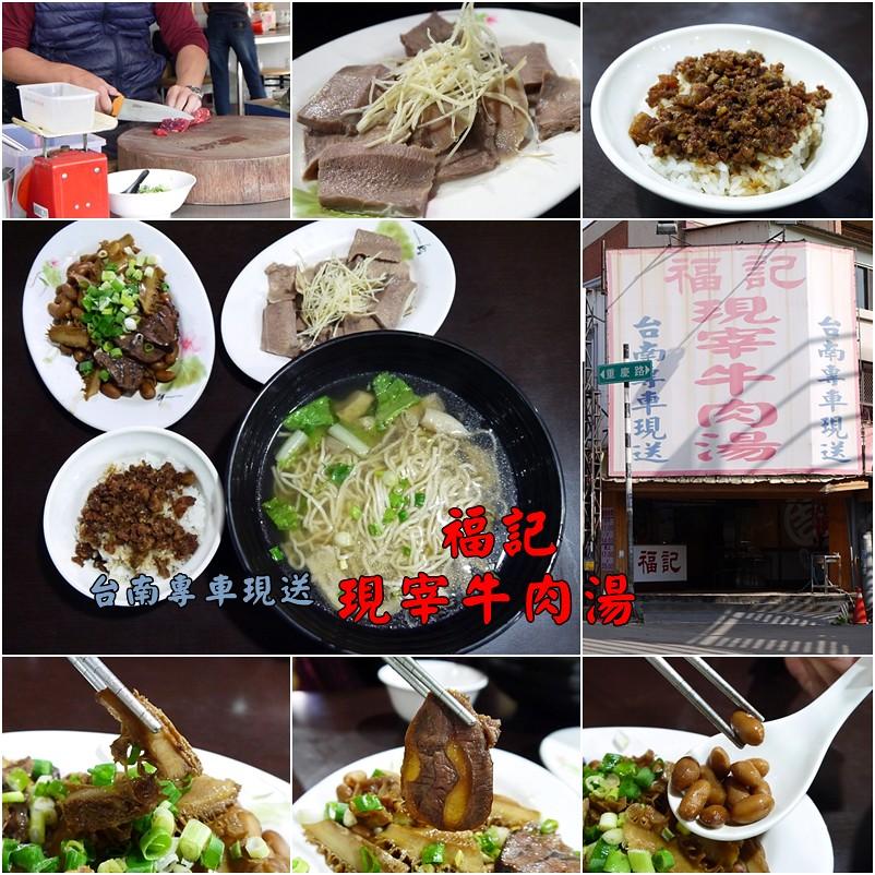 23393242493 fb19e82896 b - 台中西屯|福記牛肉湯,台南專車直送,現宰牛肉新鮮口感好風味