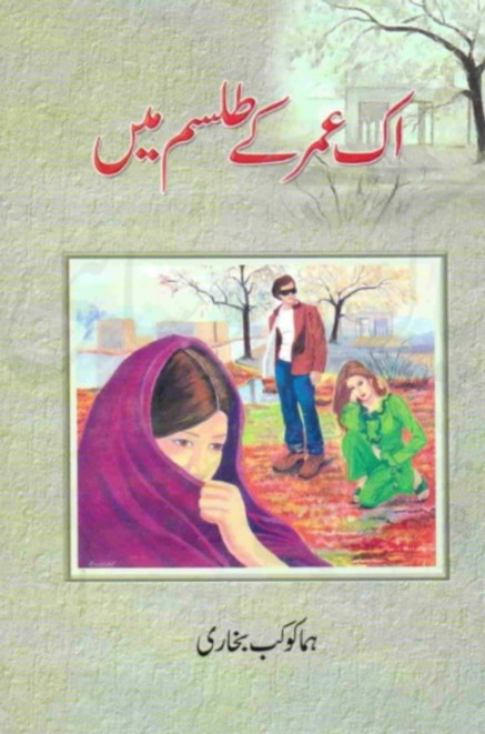 Ek Umer Ky Talisam Main  is a very well written complex script novel which depicts normal emotions and behaviour of human like love hate greed power and fear, writen by Huma Kokab Bukhari , Huma Kokab Bukhari is a very famous and popular specialy among female readers