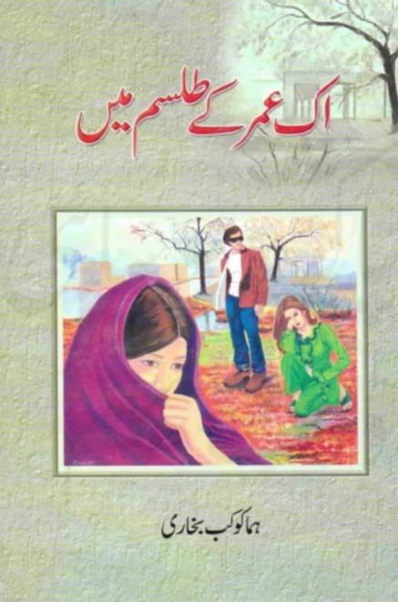 Ek Umer Ky Talisam Main Complete Novel By Huma Kokab Bukhari