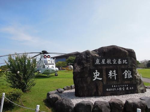 海軍鹿屋航空基地
