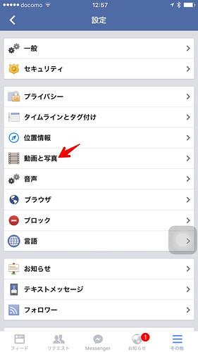 facebook-auto-movie-setting-3