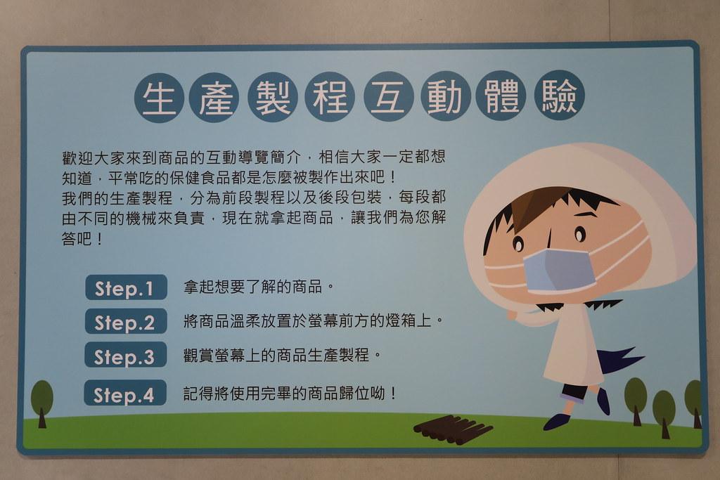 台南市南區新佰祿觀光工廠 (29)