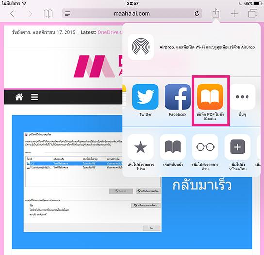 Safari save to PDF
