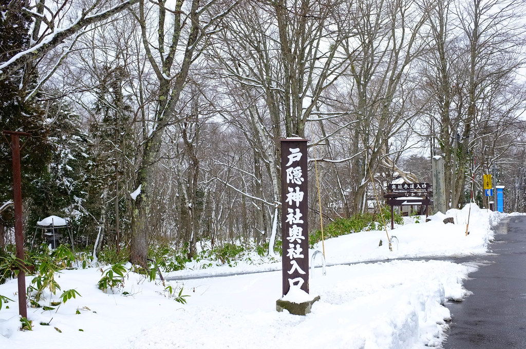 Togakushi Shrine Oshuka, Nagano, Japan