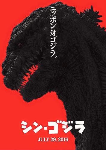Godzilla Resurgence /Shin Gojira