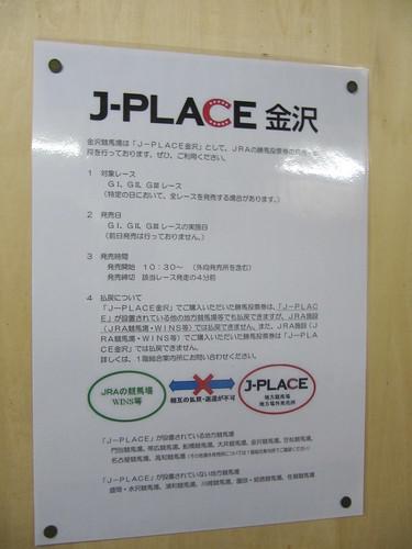 J-PLACE金沢の説明