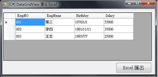 [C#] DataGridView 匯出 Excel-1