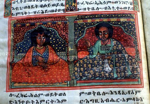 Ancestors of the Virgin Mary የእመቤታችን ቅደመ አያቶችን