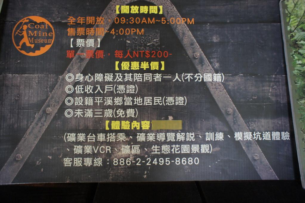 新北市瑞芳區新平溪煤礦博物館 (119)