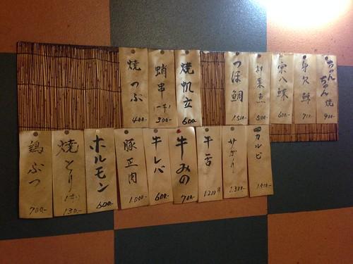 rebun-island-chidori-menu01