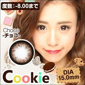 lovekon_cookie-Choco01