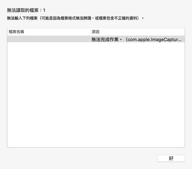 Photo_app_error