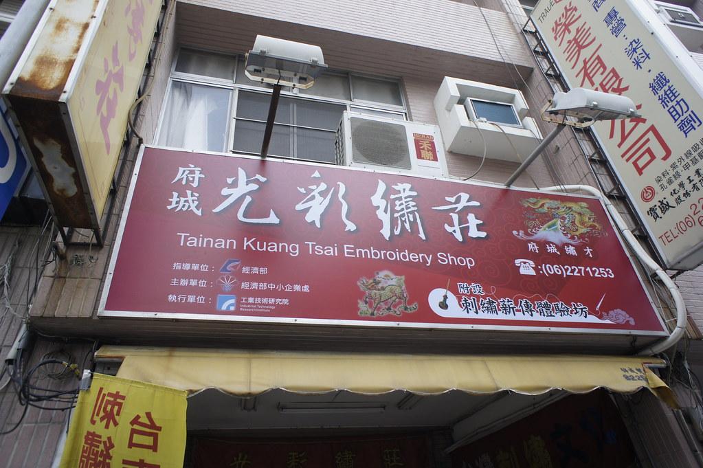 台南中西區新美街一日遊 (11)