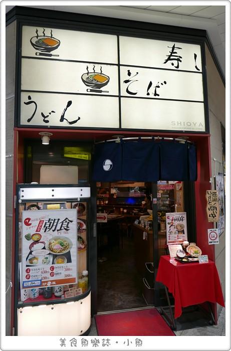 【日本美食】汐屋シオヤ 新大阪駅店/380円超值海鮮丼 @魚樂分享誌