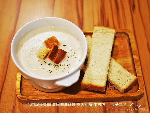 台中親子餐廳 這里咖啡輕食 義大利麵 美村路 12