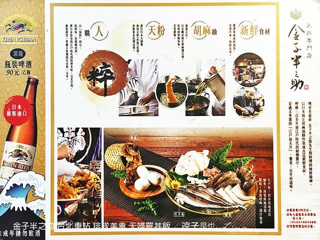 金子半之助 台北車站 排隊美食 天婦羅丼飯 2