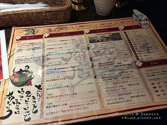 2015奧芝商店 (4).JPG