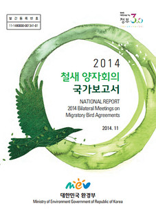 Korean National Report 2014 Bilateral Meetings on Migratory Bird Agreements