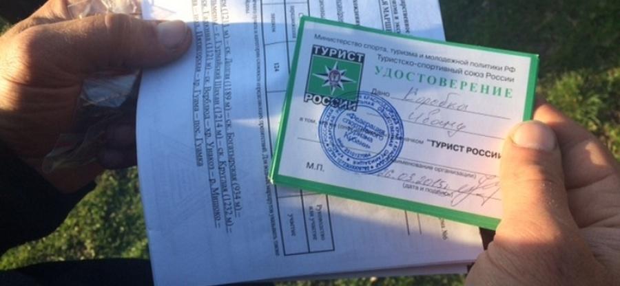 В Апшеронском районе студентам и школьникам вручили значок «Турист России»