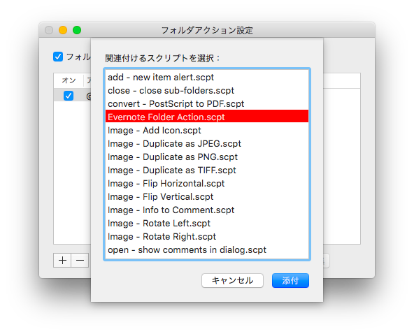 Evernote Folder Action.scptを選択する