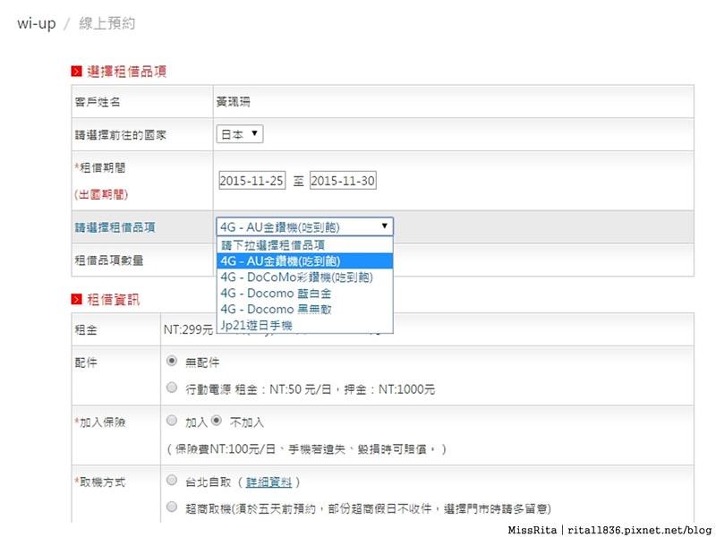 超能量智慧旅遊服務 日本上網 日本上網推薦 日本WiFi行動上網吃到飽 超能量wiup 日本行動上網 wiup4G 超能量wifi評價 日本wifi超能量 超能量WI-UP LTE 4G 日本上網教學1