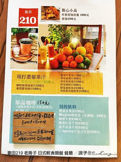 春田210 老房子 日式輕食簡餐 餐廳 2