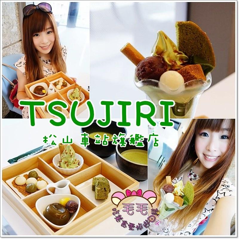 tsujiri
