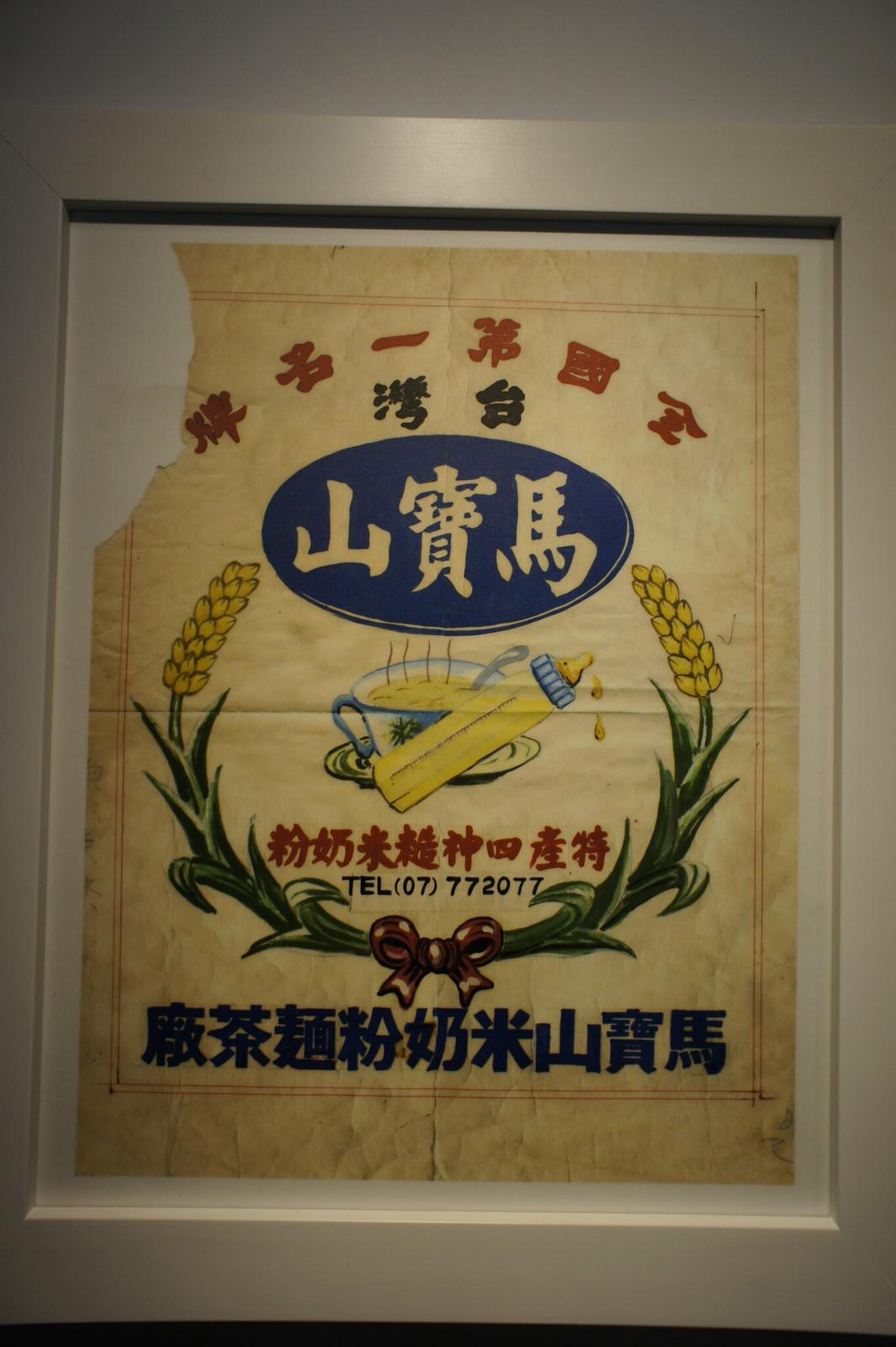 高雄市三民區馬玉山觀光工廠(紅頂穀創穀物文創樂園) (58)