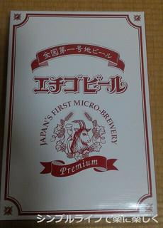 ふるさと納税(新潟県新潟市)、エチゴビール箱