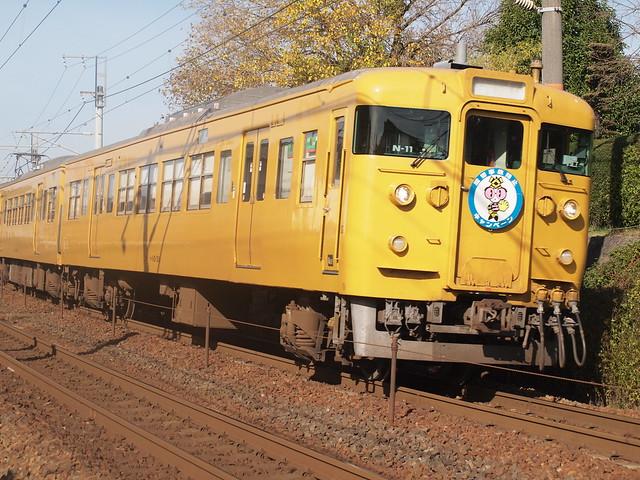 広セキN-11