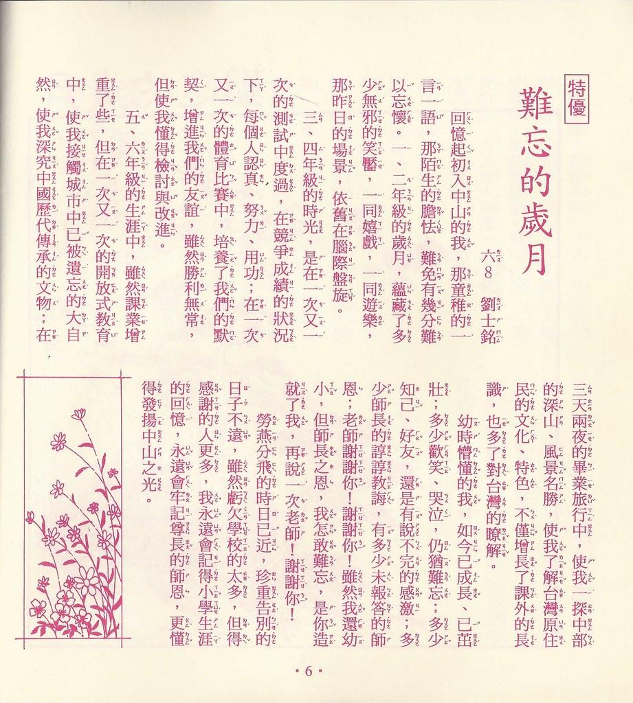 台北市中山國國民小學-中山兒童文選-文章頁