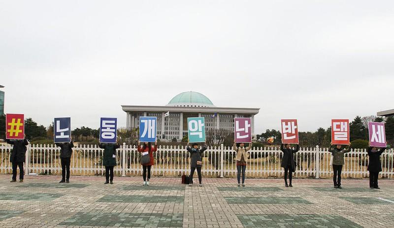 20151119_기자회견_새누리당 노동입법안 폐기촉구 시민사회단체 기자회견 01