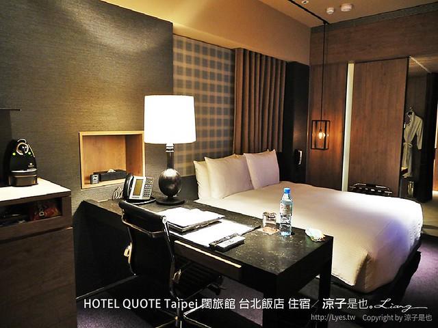 HOTEL QUOTE Taipei 闊旅館 台北飯店 住宿 48