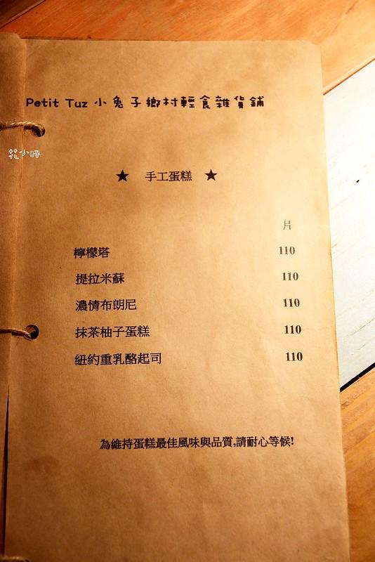 板橋早午餐Petit Tuz小兔子鄉村菜單電話 (26)
