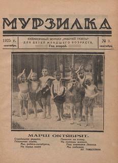 Мурзилка 1925-09_05