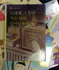Korean children's books