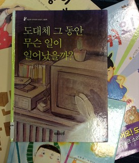 Korean children's books, Flickr Sept-2015-Ch.jpg