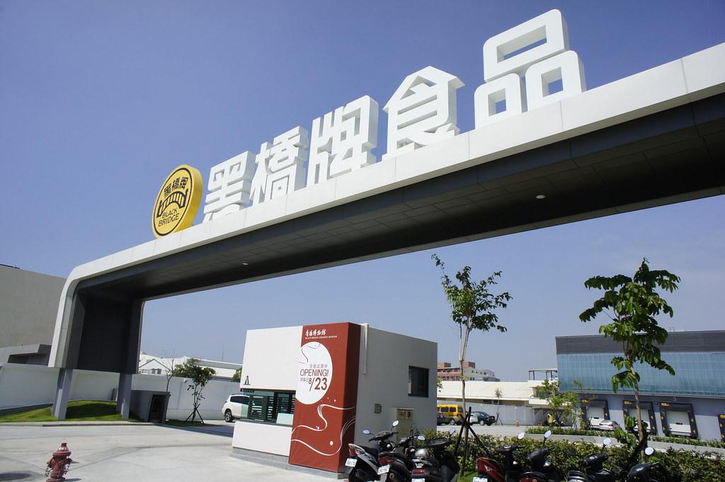 台南黑橋牌香腸博物館 (1)