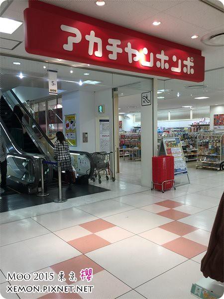 錦糸町-阿卡將