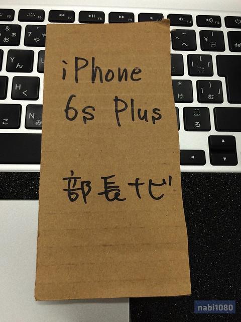 ダンボールiPhone 6s Plus01