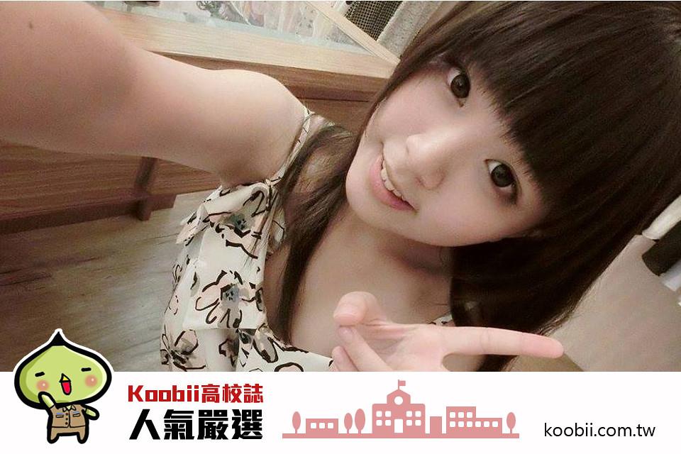 Koobii人氣嚴選153【高雄市中山高中-林芝軒】–蛤?你說她不是女生?