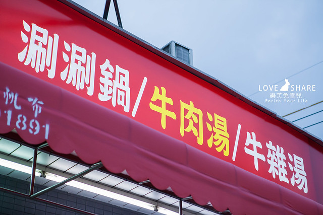 14【埔里美食餐廳推薦】冬日將至,埔里好好吃溫體牛火鍋立馬收藏!!