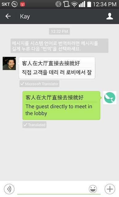 위챗 번역_그림