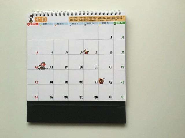 七月記事@輔大猴fjumonkey桌曆(2016)