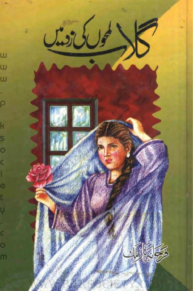 Gulab Lamhon Ki Zad May  is a very well written complex script novel which depicts normal emotions and behaviour of human like love hate greed power and fear, writen by Farhana Naz Malik , Farhana Naz Malik is a very famous and popular specialy among female readers