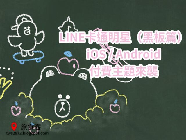 LINE 主題-LINE卡通明星(黑板篇)