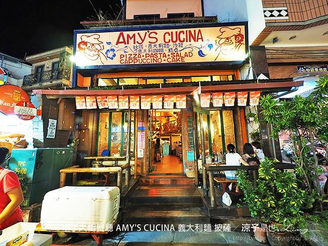 墾丁大街餐廳 AMY'S CUCINA 義大利麵 披薩 12