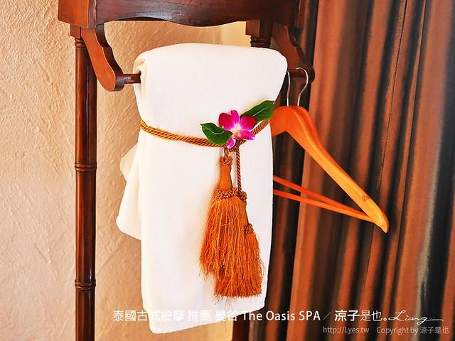 泰國古式按摩 推薦 曼谷 The Oasis SPA 18